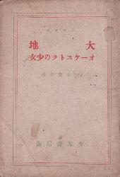 赤塚書房本 小説集