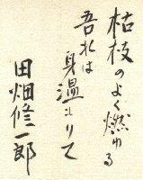 田畑修一郎